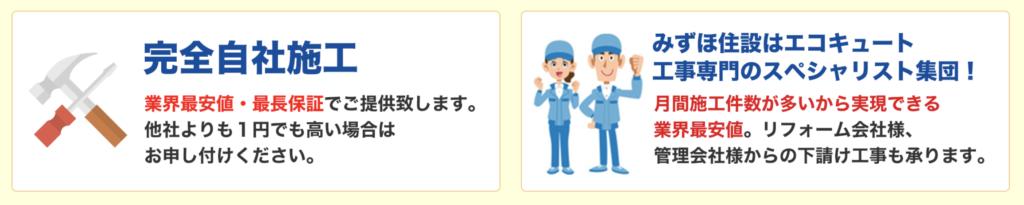 茨城県のエコキュート修理の事ならみずほ住設にお任せください。
