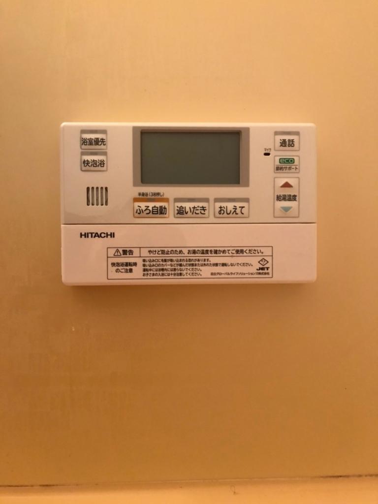 ナショナルエコキュートHE-37K2QSSから日立エコキュートBHP-FV37SD|エコキュート交換工事|東京都江東区北砂