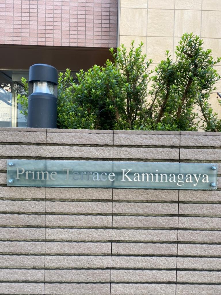 コロナエコキュートCHP-H3014AからコロナエコキュートCHP-S30AY1-12|エコキュート交換工事|神奈川県横浜市港南区野庭町|マンション|京急プライムテラス上永谷