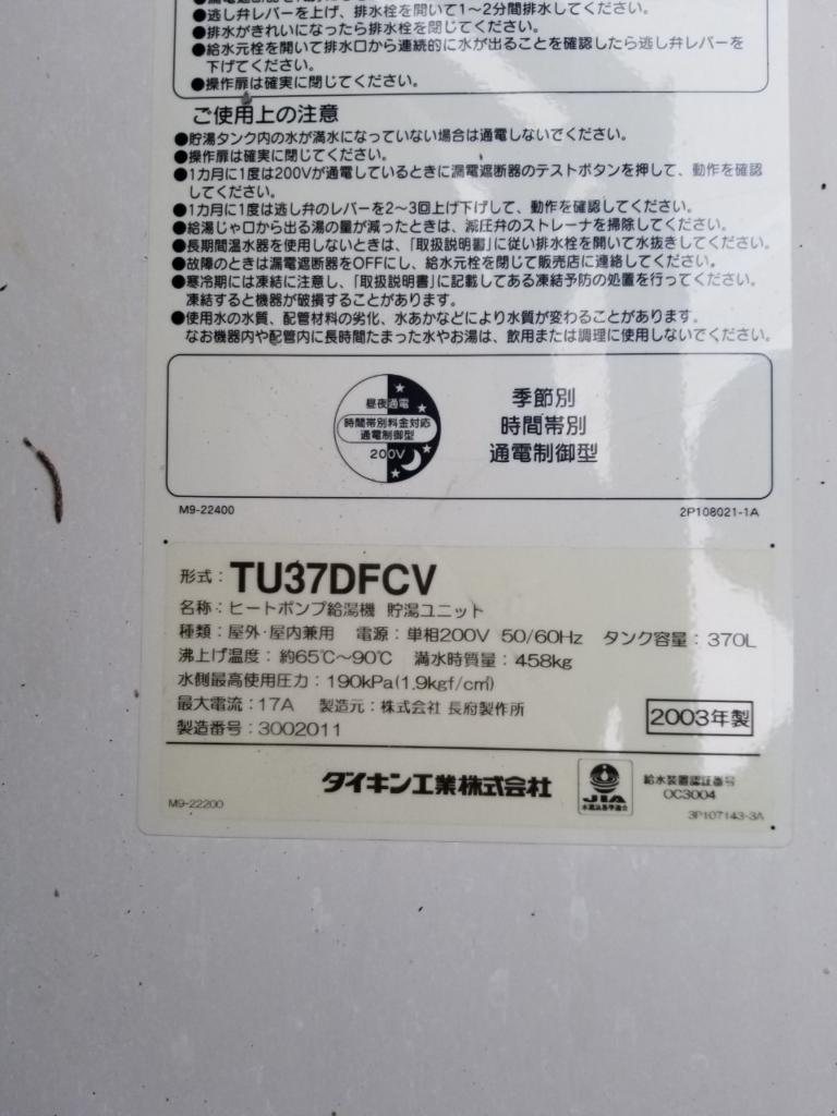 ダイキンエコキュートEQ37DFCVから三菱エコキュートSRT-W375Z|エコキュート交換工事|埼玉県さいたま市浦和区瀬ヶ崎