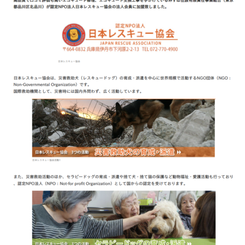 エコキュート交換工事のみずほ住設の慈善活動を各種メディア様で取り上げて頂きました!