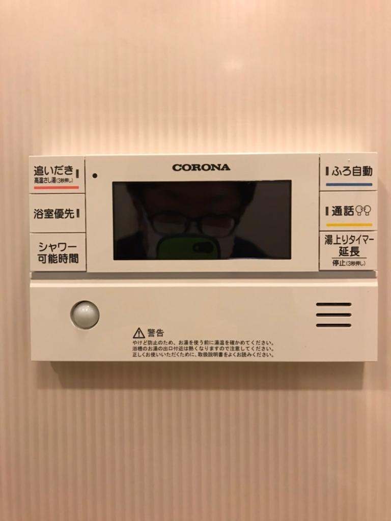 ナショナルエコキュートXVBET301APからコロナエコキュートCHP-S30AY1-12|エコキュート交換工事|東京都新宿区百人町|マンション|シーズクロノ新宿戸山