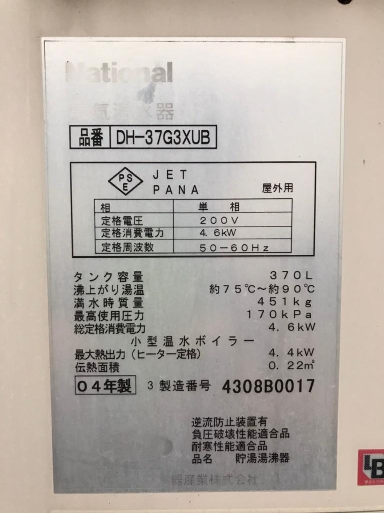 ナショナル電気温水器DH-37G3XUBから日立エコキュートBHP-F46SU エコキュート交換工事 埼玉県春日部市緑町