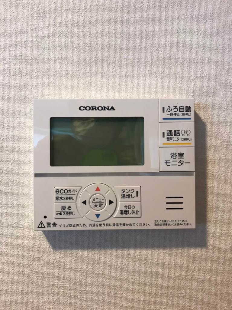 コロナエコキュートCHP-H3024A2からCORONAエコキュートCHP-ED302AY3|エコキュート交換工事|神奈川県川崎市中原区新丸子東|マンション|パークシティ武蔵小杉ステーションフォレストタワー
