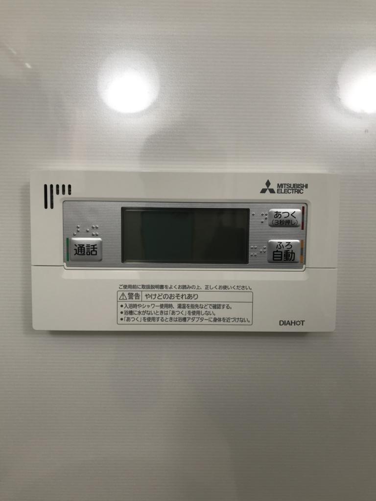 ナショナルエコキュートHE-30C1QPSから三菱エコキュートSRT-W305D|エコキュート交換工事|東京都北区浮間|マンション|クリオレジダンス北赤羽