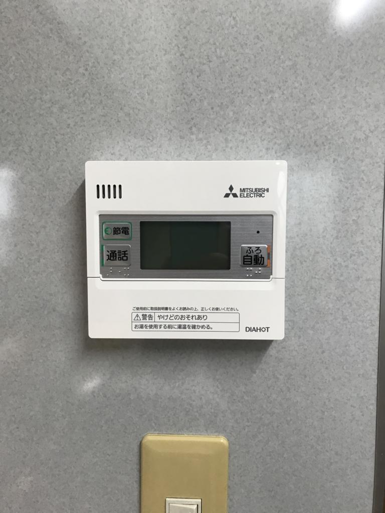 三菱エコキュートSRT-HP55W3から三菱エコキュートSRT-W375|エコキュート交換工事|神奈川県横浜市泉区和泉町