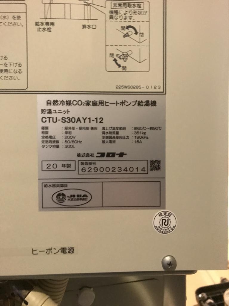 コロナエコキュートCHP-H3014AからCORONAエコキュートCHP-S30AY1-12|エコキュート交換工事|東京都港区芝浦|マンション|キャピタルマークタワー