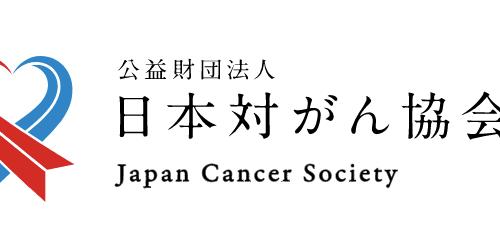 【社会貢献活動報告】公益財団法人日本対がん協会のがん制圧基金活動のサポートを開始