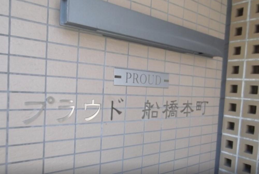 船橋市のプラウド船橋本町でエコキュート交換工事をご検討の方へ