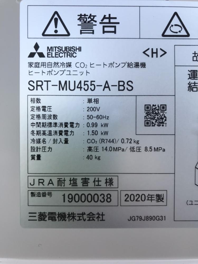 三菱エコキュートSRT-HP30WD1-Eから三菱エコキュートSRT-W305D-BS|エコキュート交換工事|東京都江東区豊洲|マンション|THE TOYOSU TOWER
