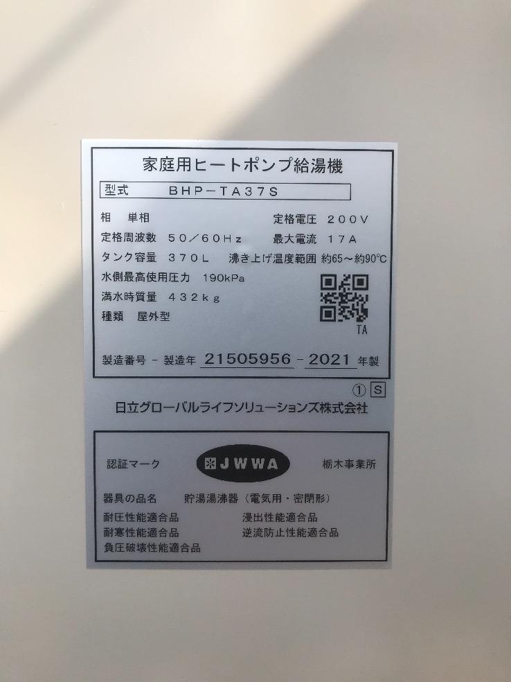 コロナエコキュートCHP-H4614ATから日立エコキュートBHP-F37SU|エコキュート交換工事|東京都杉並区和泉|