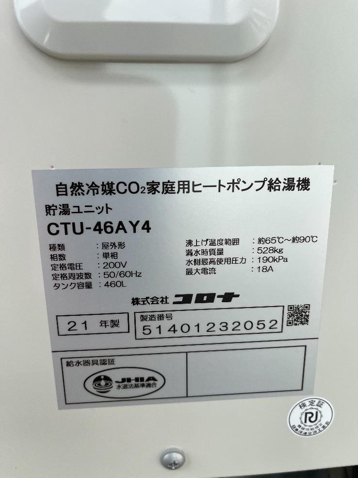 東芝エコキュートHPE-FBD462TからコロナエコキュートCHP-46AY4|エコキュート交換工事|東京都大田区多摩川|マンション|アリュール多摩川